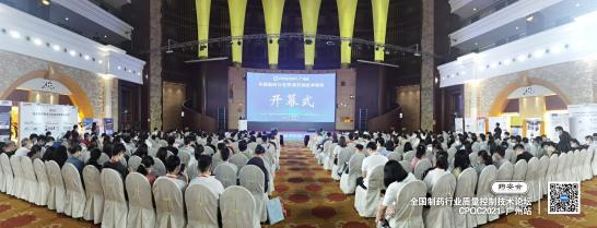 全国制药行业质量控制技术论坛(CPQC2021-广州站)顺利召开