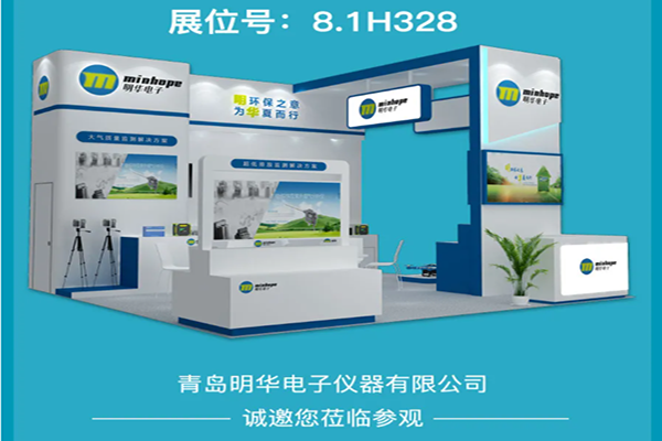 征途再起 青岛明华电子将携新品亮相ECOTECH CHINA 2021