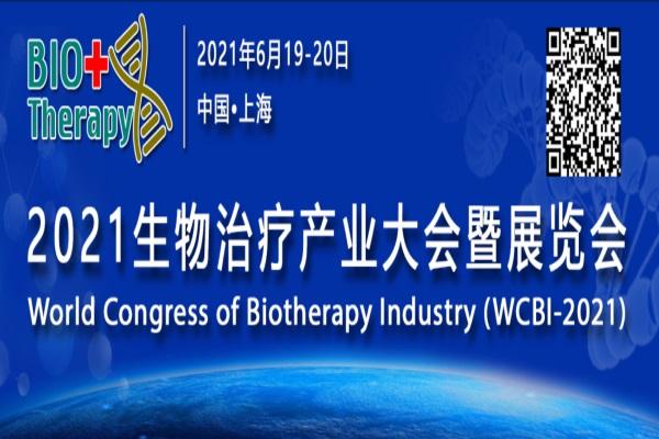 行业瞩目! 化工仪器网即将参加2021生物治疗产业大会
