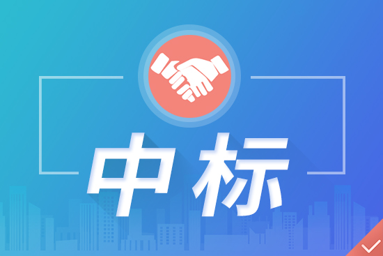 200.29万!2家仪器企业中标北京中医药大学采购项目