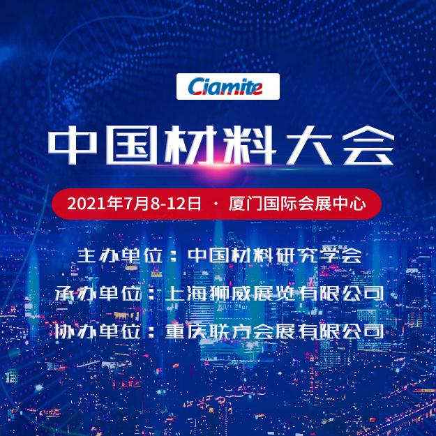 Ciamite 2021盛大开展