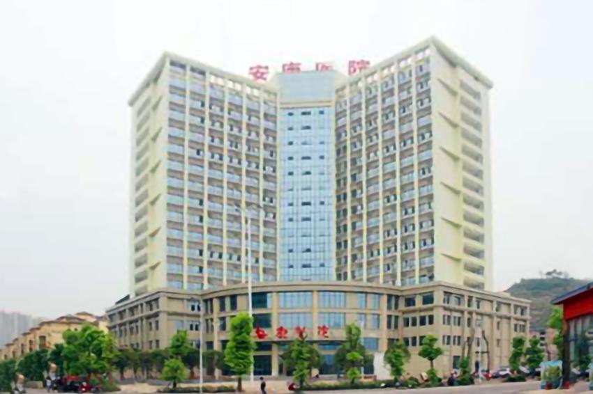 重庆开州安康医院