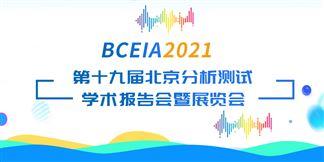 BCEIA2021整装待发,热枕欢迎各界朋友参会交流