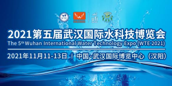 武漢全域均為低風險地區,2021武漢水科技博覽會地推邀觀繼續開啟!