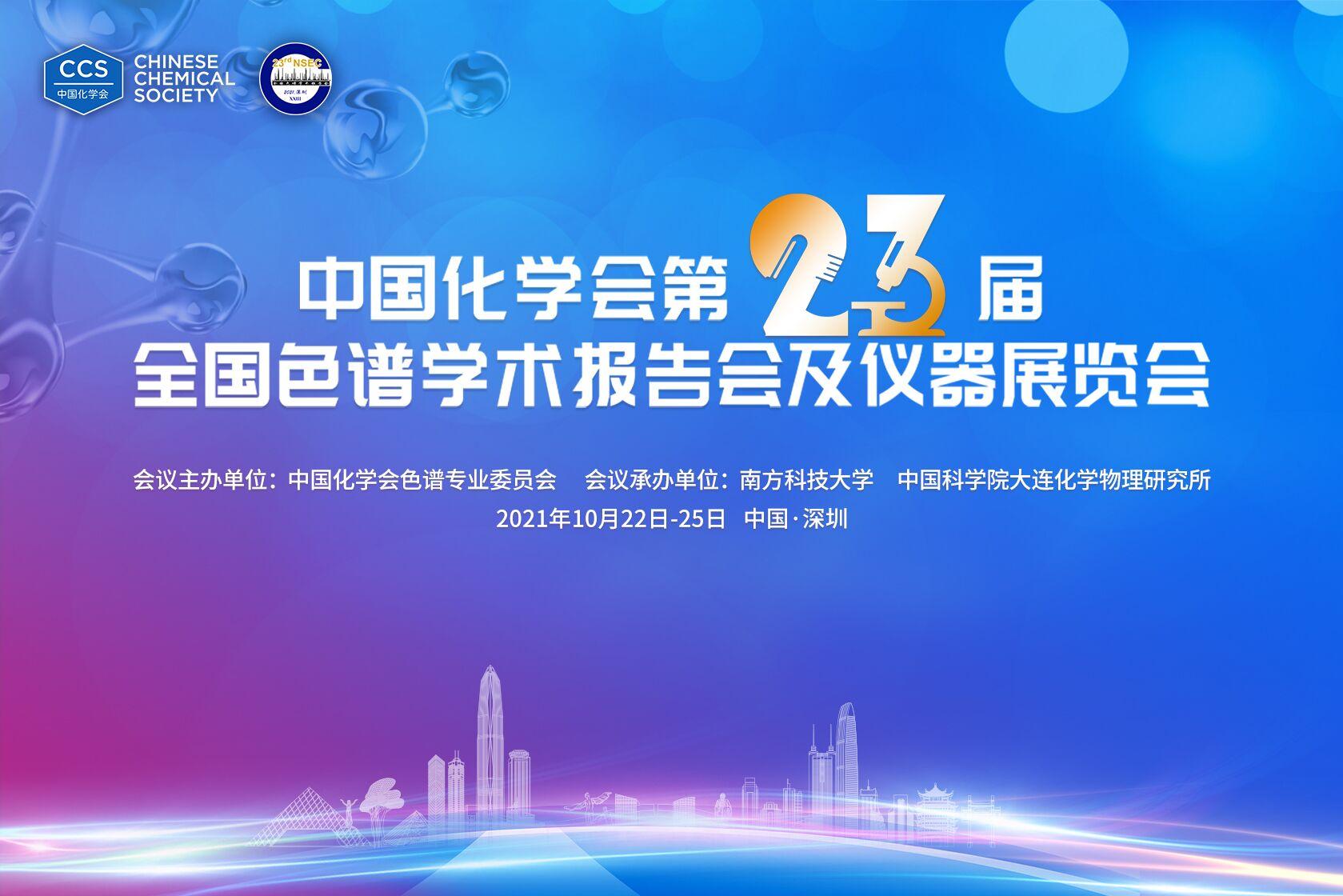 中国化学会第23届全国色谱学术报告会及仪器展览会