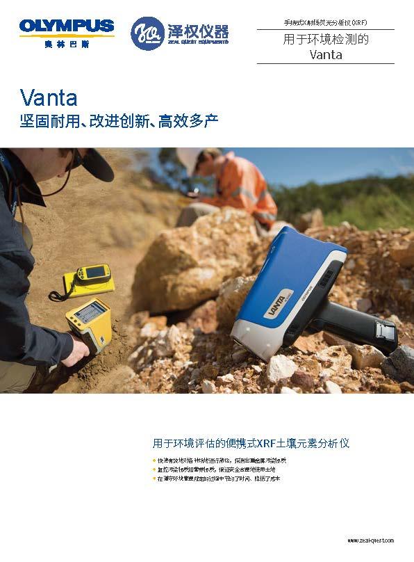 Vanta环境应用彩页