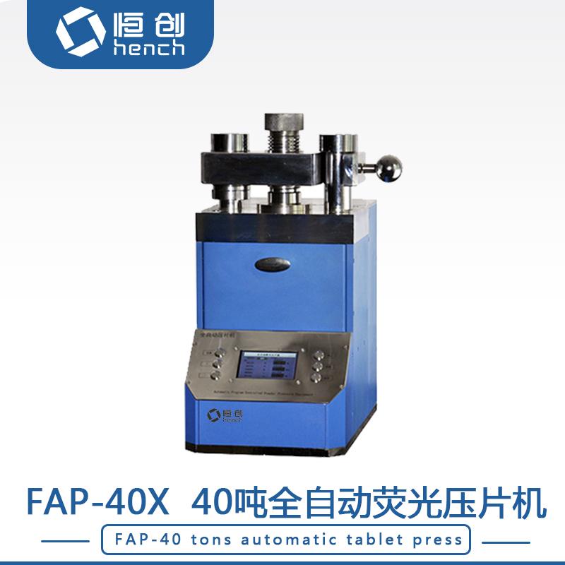 浙江浙能技术研究院选用恒创科技FAP-40X全自动荧光压片机