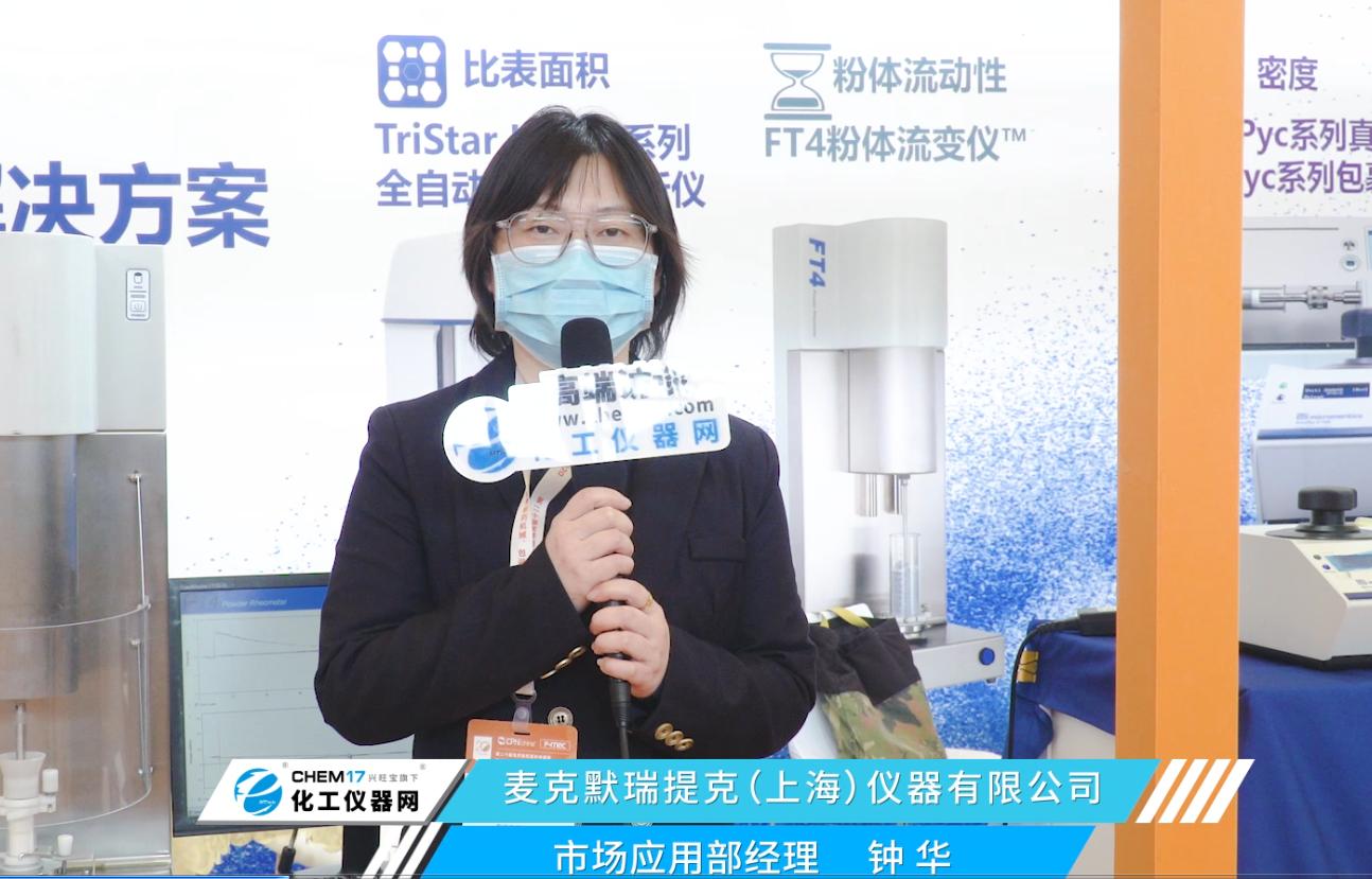 麥克儀器精彩亮相LAB World China 2020