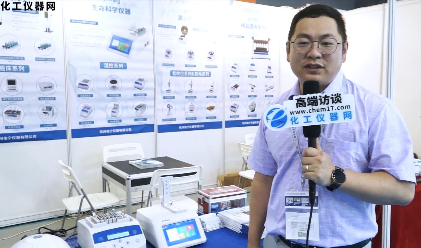 佑宁仪器携多款产品亮相China Lab2021