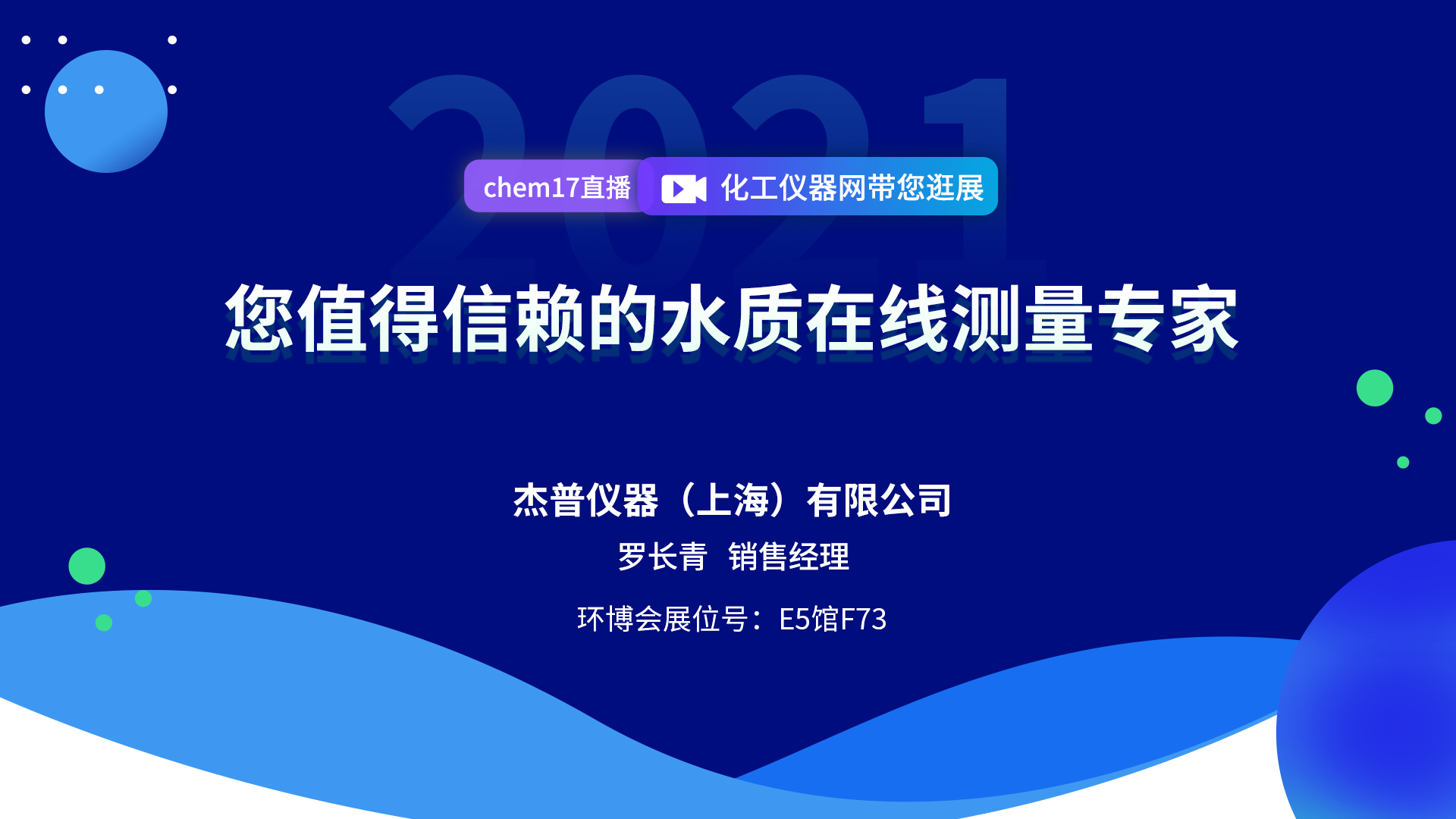 杰普仪器(上海)有限公司精彩亮相2021环博会