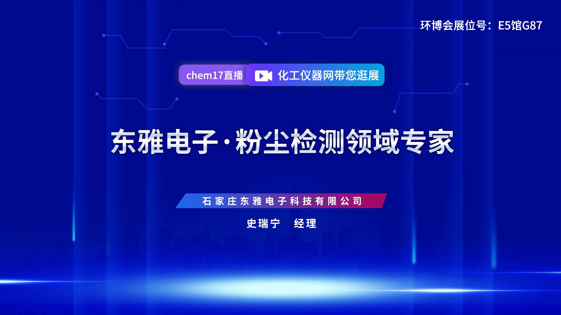石家庄东雅电子科技有限公司精彩亮相2021环博会