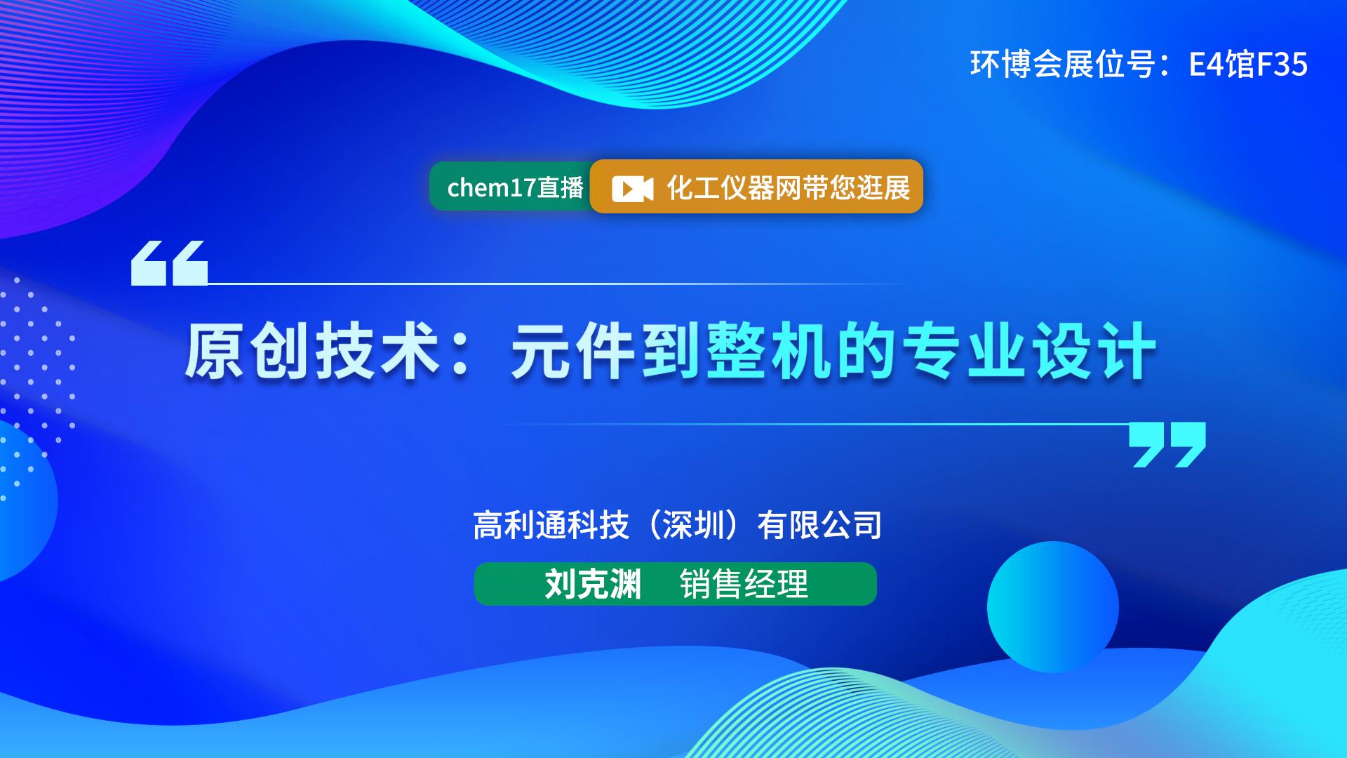 高利通科技(深圳)有限公司精彩亮相2021环博会