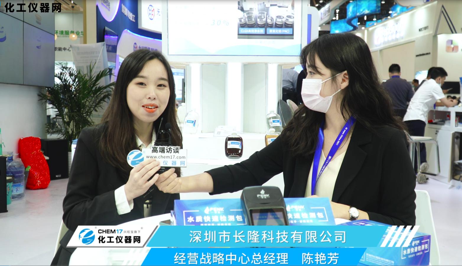 长隆科技精彩亮相IE expo 2021——访经营战略中心总经理陈艳芳