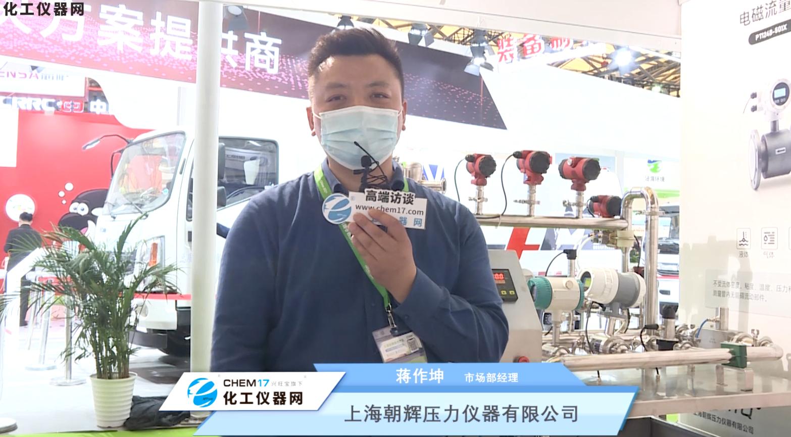朝辉仪器携多款产品精彩亮相第22届中国环博会