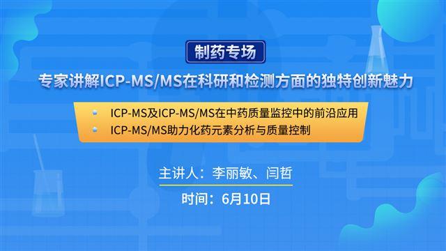 专家讲解ICP-MS/MS在科研和检测方面的独特创新魅力-制药专场