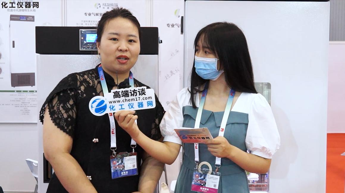 专注科研培养箱 宁波科晟受邀出席Cials2021
