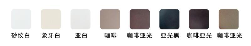 中式铝合金排挂车库门配色方案