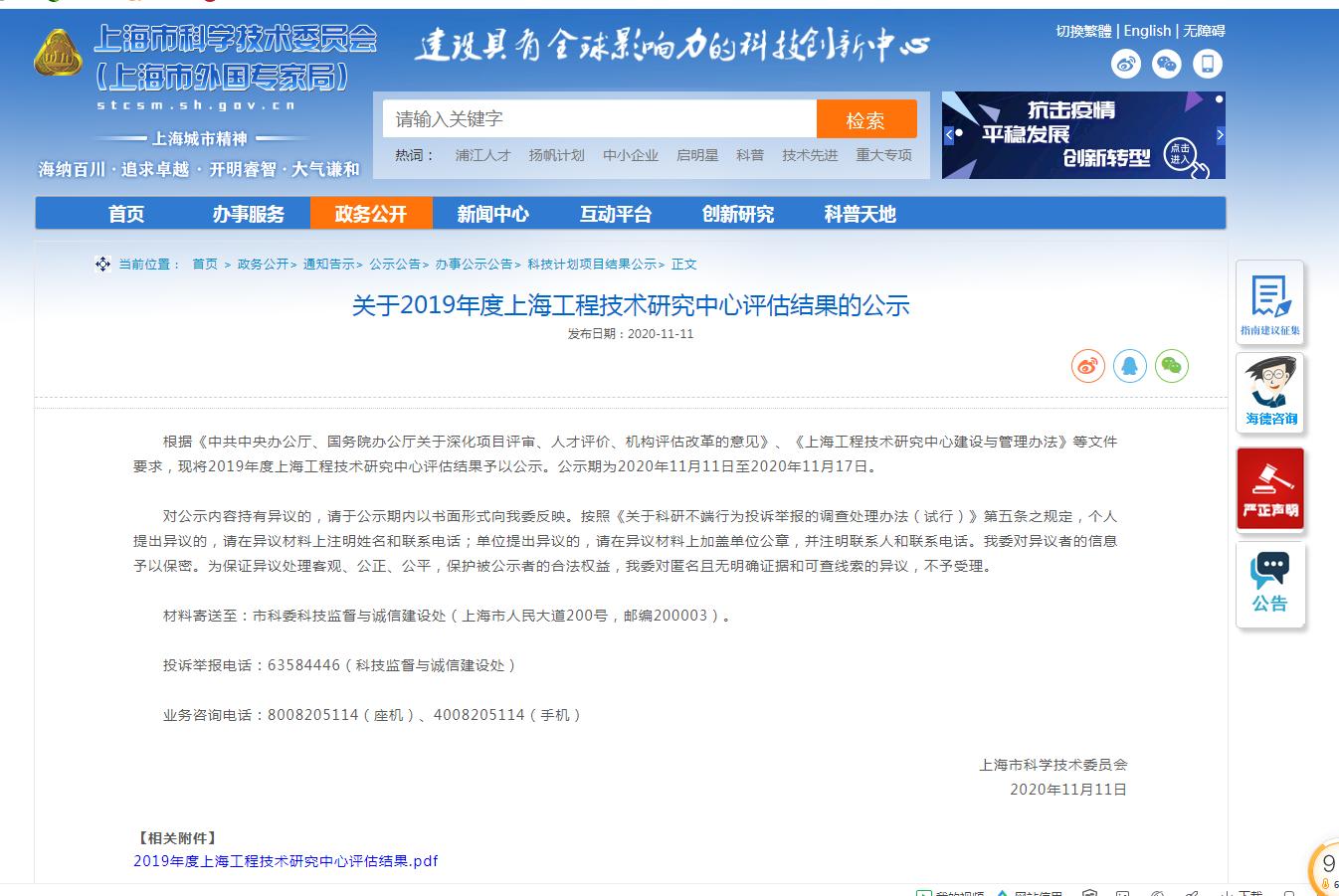 上海舜宇恒平喜获上海质谱工程技术研究中心评估优秀成绩