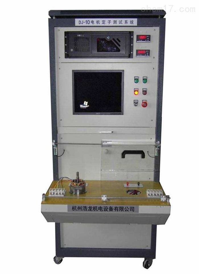 电机定子测试系统