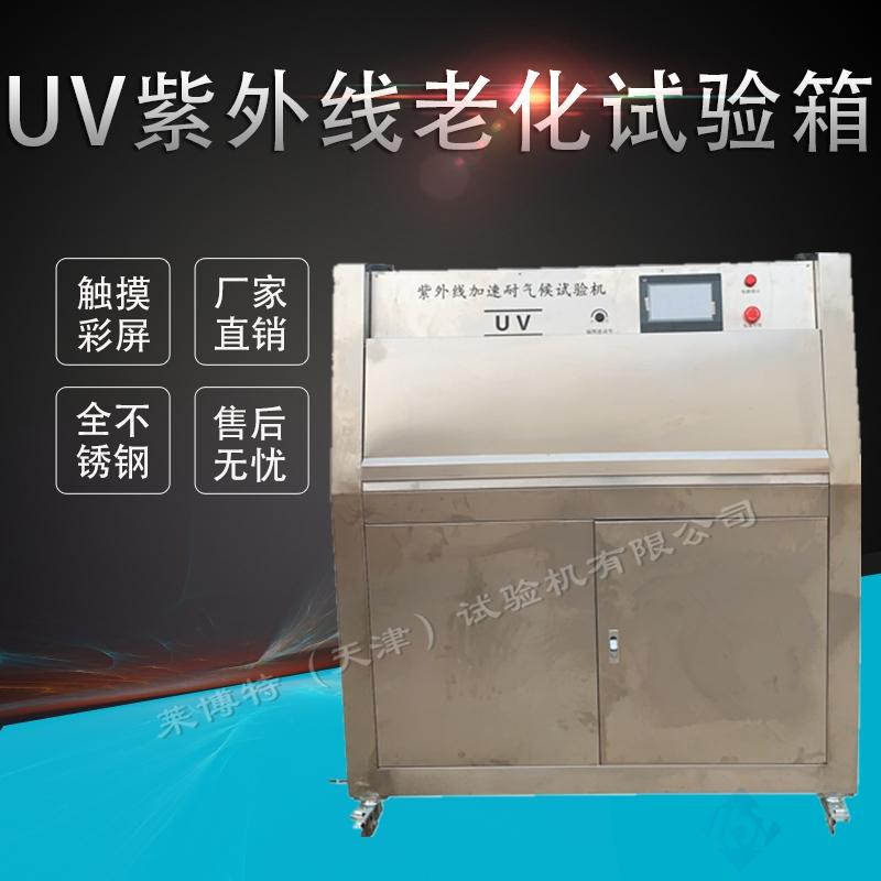 紫外線耐氣候試驗箱(UV)