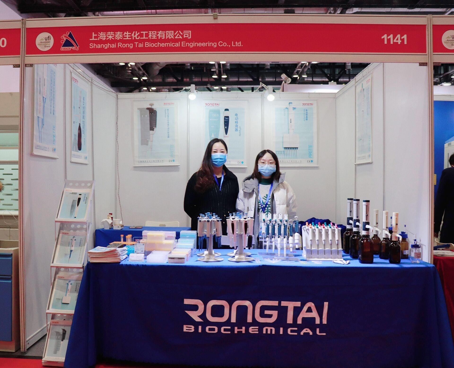 专业精深 上海荣泰携多款移液器出席CISILE2020 为展会添彩