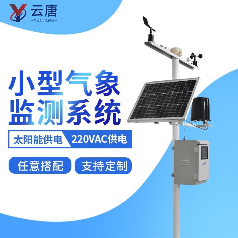 可定制的智能气象环境监测设备——【2021气象设备预售】