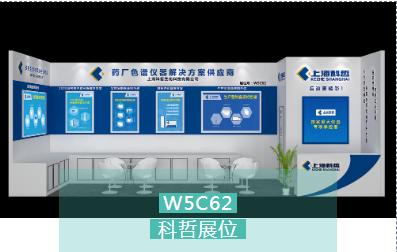上海科哲攜液相色譜等儀器參展世界制藥原料展圓滿成功!