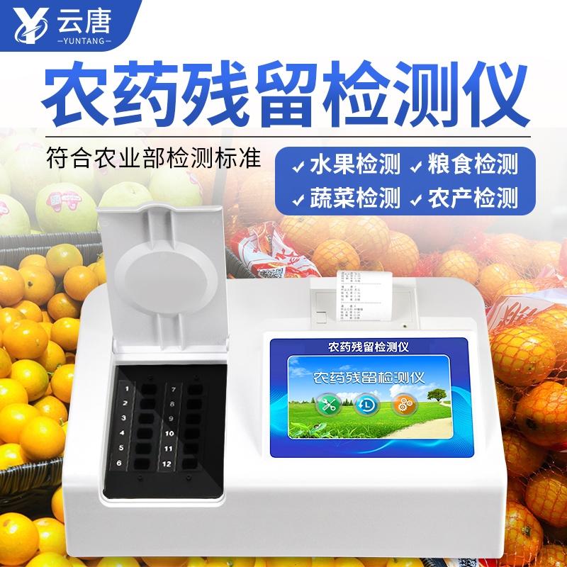 公益诉讼蔬菜农药残留速测仪【厂家|品牌|价格】2021仪器预售