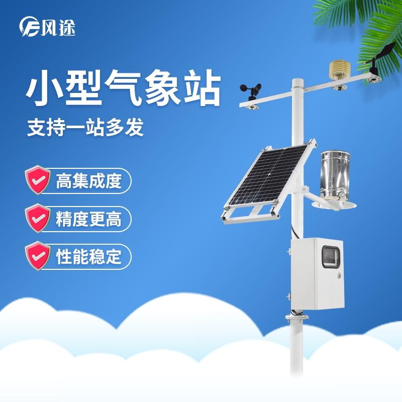 企业用小型气象站