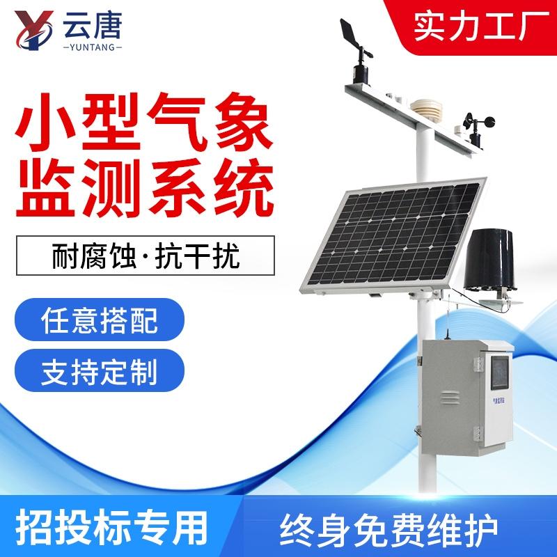 公益诉讼农田环境信息监测系统【厂家|品牌|价格】2021气象仪器介绍