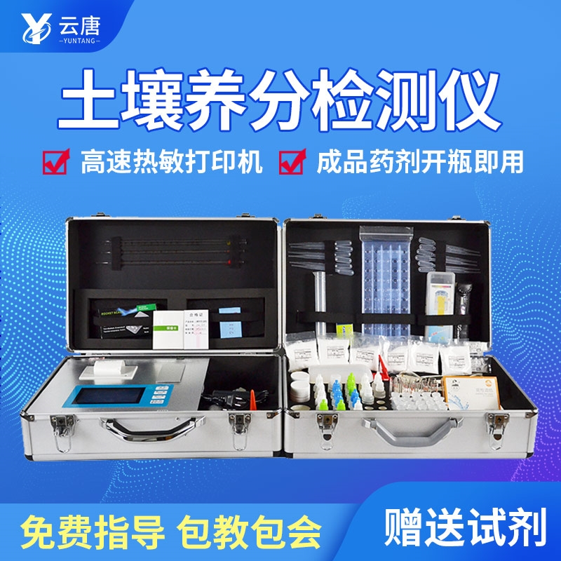 肥料养分速测仪招投标专用方案【2021专项检查方案介绍】