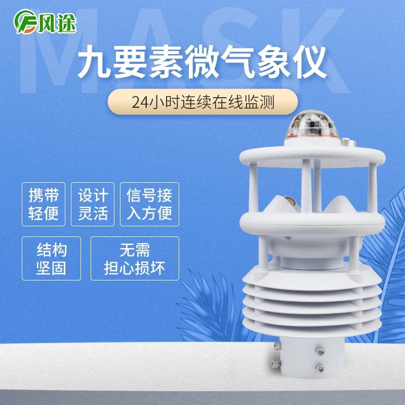 环境气象传感器价格