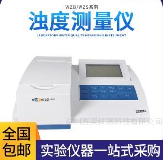 上海雷磁浊度仪