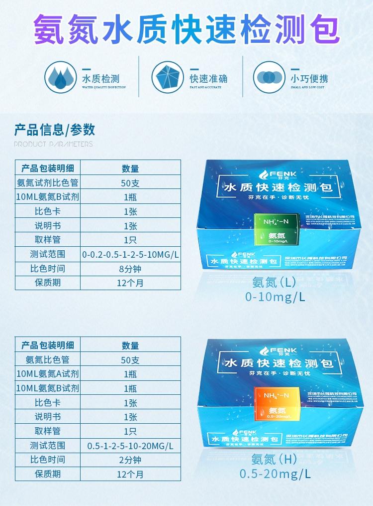 芬克氨氮快速检测包