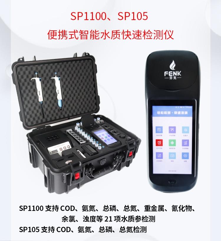 芬克快速检测仪SP105