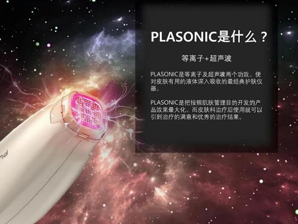 PlaPass等离子灌注技术
