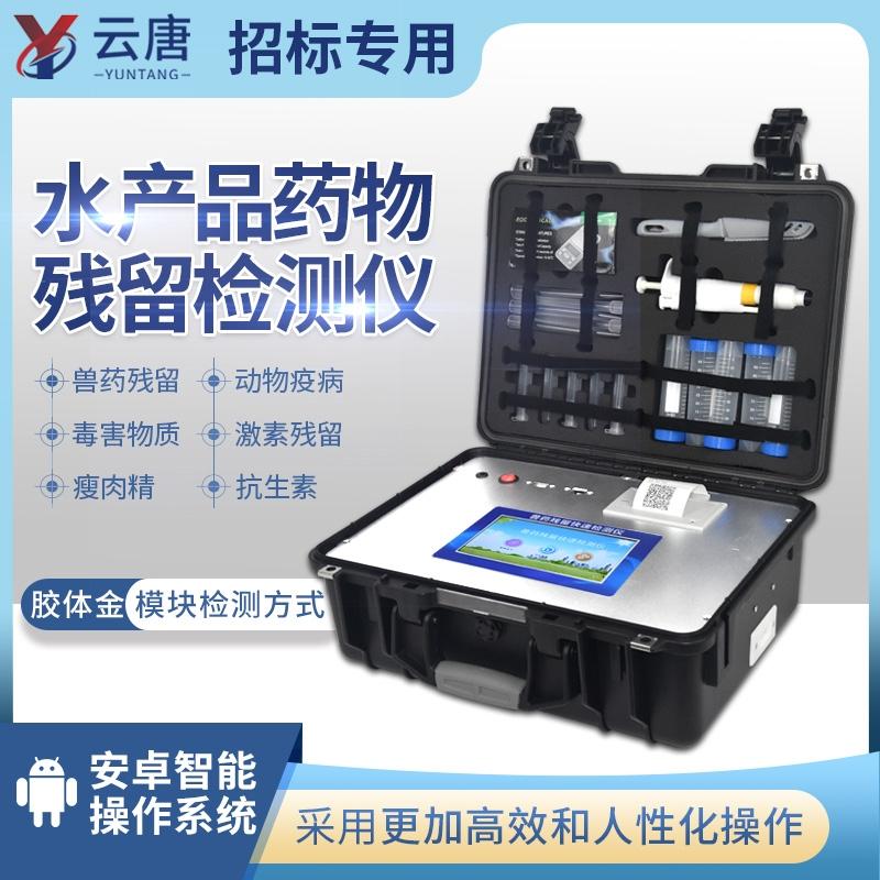 水产品快速检测系统@2021【水产品快速检测专业仪器】