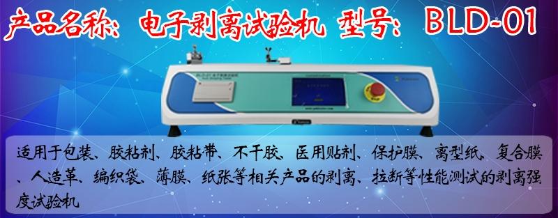 医用胶带剥离力测试仪