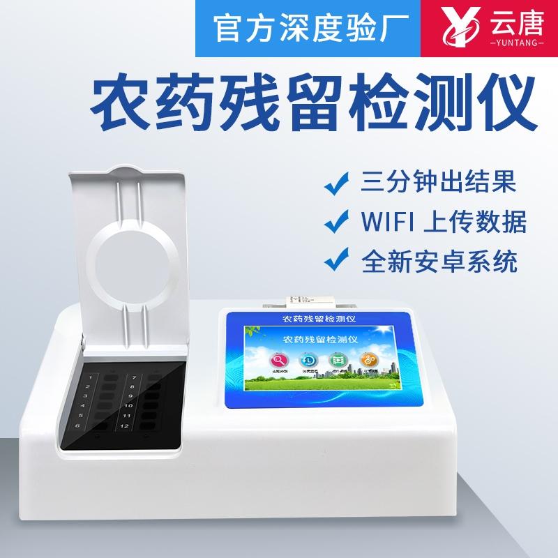 全新一代农药残留检测仪@2021全新农药残留检测厂