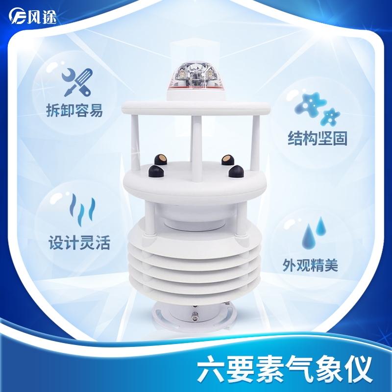 六参数测量气象传感器价格