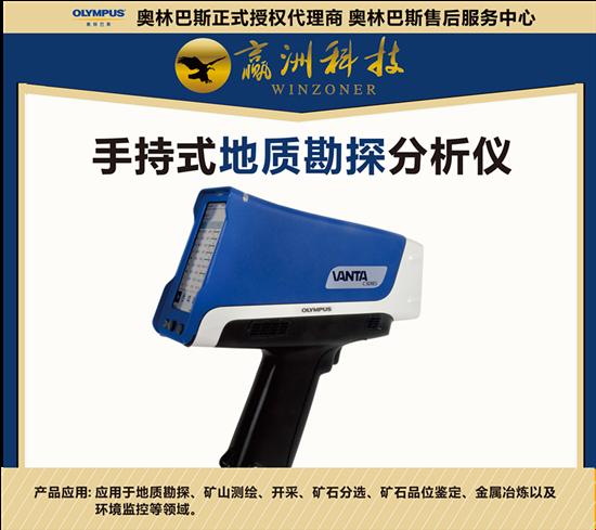 使用方便的手提式矿物光谱仪
