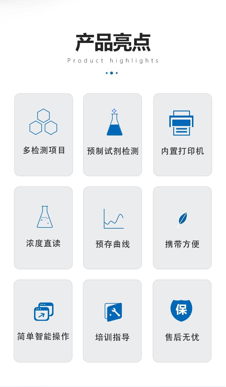 日检9项便携式水质综合检测箱特点
