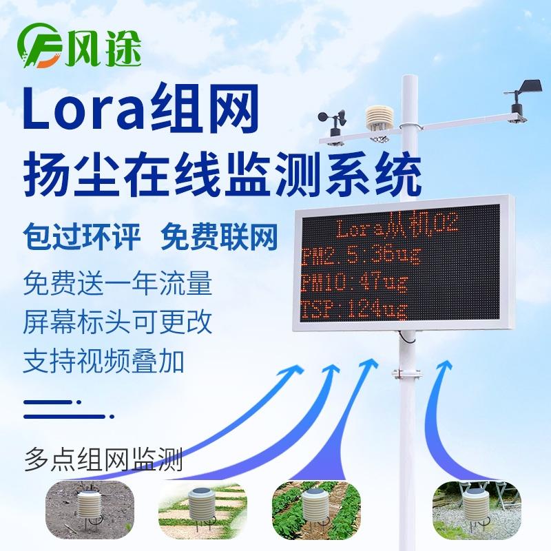 治污减霾扬尘监测系统