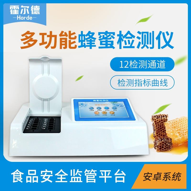 蜂蜜蔗糖检测仪
