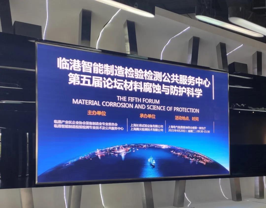 临港智能制造检验检测专业技术及公共服务中心第五届论坛