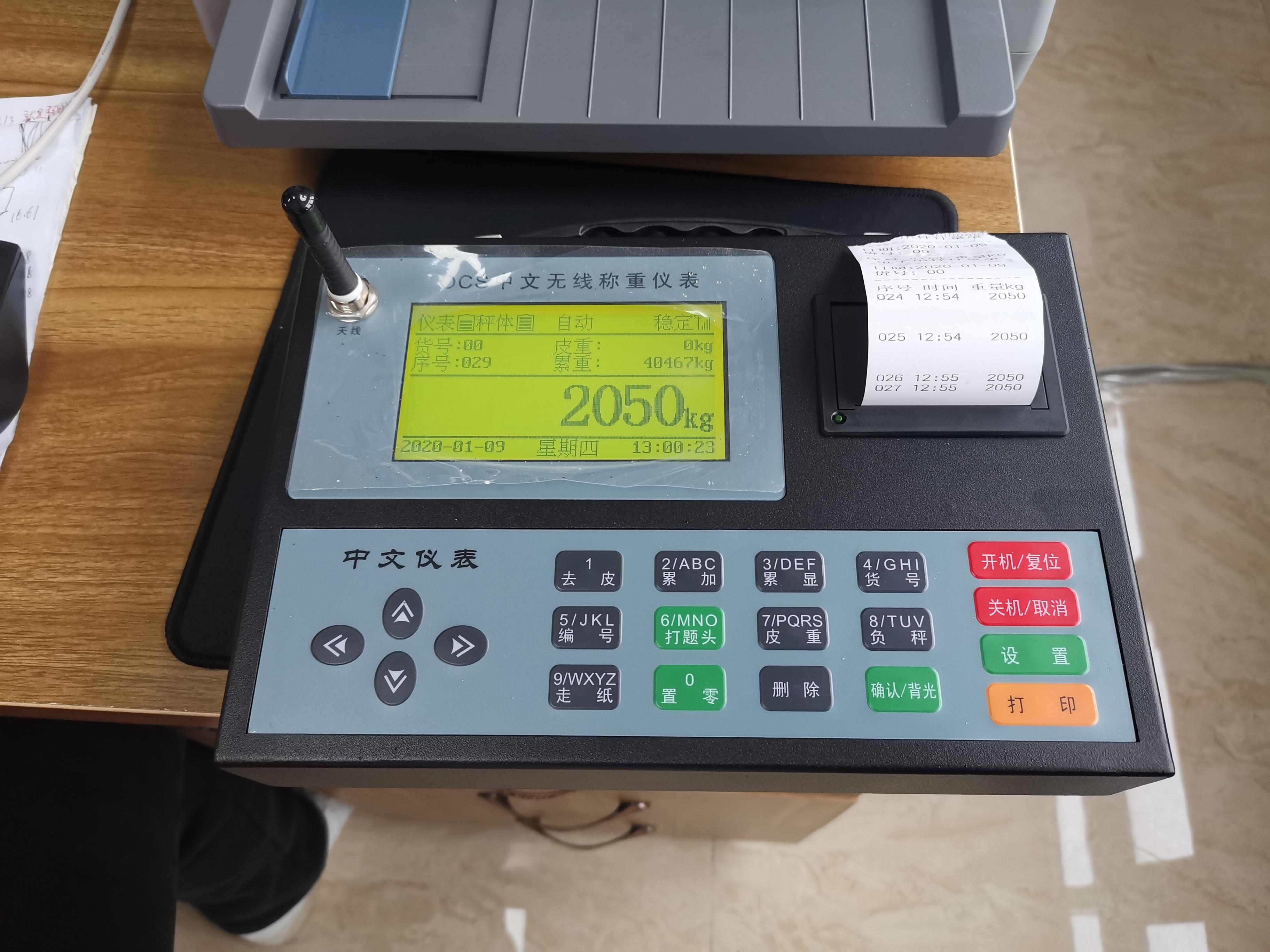 MODBUS 通讯协议电子吊秤
