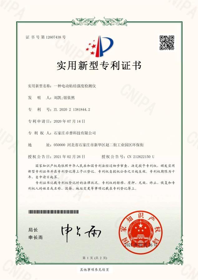 恭祝石家庄卓普科技实用新型ZL证书申请成功