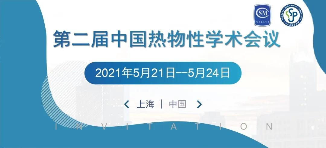 讲座展会 | 第二届中国热物性学术会议