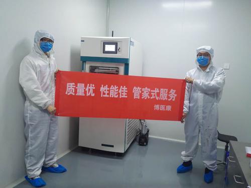天津强微特采购博医康中试冻干机Pilot5-8M  来源:www.boyikang.com