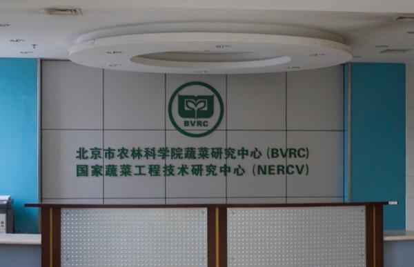 农科院蔬菜研究中心订购中试冻干机Pilot10-15M  来源:www.boyikang.com